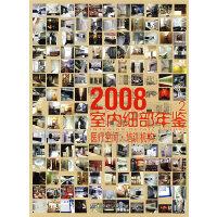 2008室内细部年鉴2-医疗空间. 培训机构