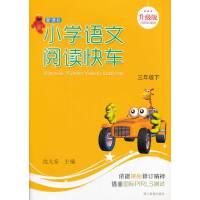 新课标 小学语文阅读快车 升级版 三年级下