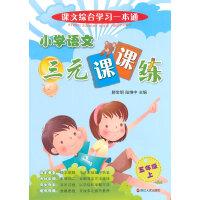 小学语文三元课课练(五年级上)