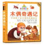 七彩童书坊:木偶奇遇记(注音版 水晶封皮)