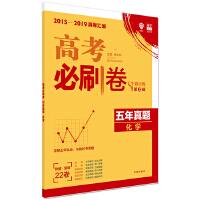 理想树67高考2020新版高考必刷卷 五年真题 化学 2015-2019高考真题卷汇编