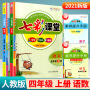 七彩课堂四年级上册语文数学人教版2021新版