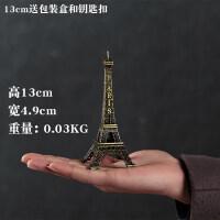 巴黎埃菲尔铁塔摆件模型家居客厅创意新年装饰品生日礼物小工艺品