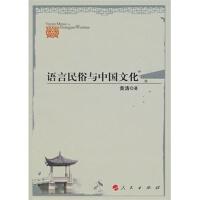 【人民出版社】 语言民俗与中国文化