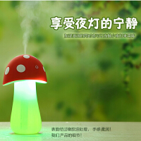 USB迷你加湿器 创意可爱蘑菇加湿器家用办公桌面呼吸灯加湿器 静音加湿器
