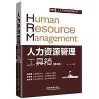 人力资源管理工具箱(第2版) 徐伟 中国铁道出版社9787113218188