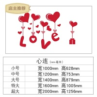 浪漫Love墙贴3d立体墙贴画客厅电视墙贴纸温馨卧室房间床头装饰品SN5843 超