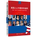美国人心中最好的老师――2005-2014年美国国家年度教师透视