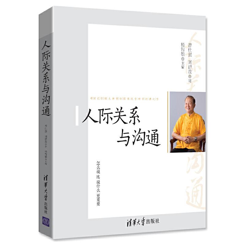 人际关系与沟通 中国式管理之父、当今中国极具影响力的管理大师与国学大师的经典之作   风靡海内外的管理宝典  央视《百家讲坛》*受欢迎的管理学讲座之一
