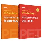 ��蛲ㄓ梦寮�考�B1 Preliminary for schools (PET)�~�R必��+�卧~默��本(套�b共2�裕��m用于2020年新版考�,附�音�l)