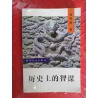 [二手书旧书9成新g]历史上的智谋 /南怀瑾 复旦大学出版社