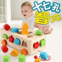 六一儿童节礼物十七孔智力车儿童积木智力玩具3-6周岁儿童女孩1-2岁宝宝木头制拼装岁男孩 17孔拖车