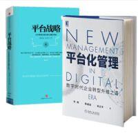 平台化管理+平台战略 2册套装