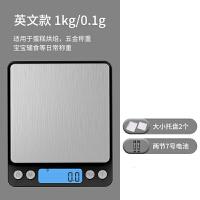 电子秤厨房秤家用烘焙准0.01克称重器小型食物称5kg小秤充电款