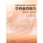 中国社会科学院工业经济研究所学科前沿报告(2013-2014)