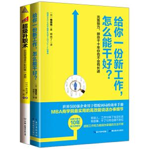 升职术方法篇2册套装