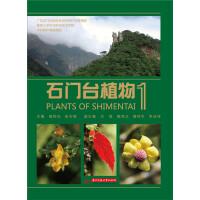 石门台植物(第1册)