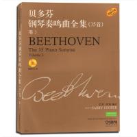 贝多芬钢琴奏鸣曲全集35首卷3 附CD 【原版引进】上海音乐出版社 贝多芬钢琴谱 命运第五交响曲 钢琴练习曲基础教材教