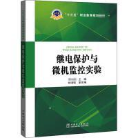继电保护与微机监控实验 中国电力出版社