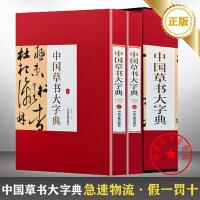 中国草书大字典全2册16开精装铜版纸印刷 正版草书书法字典 历代名家书法墨迹作品中国书法