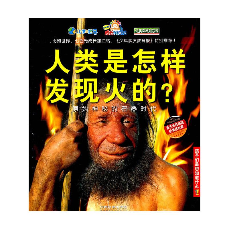 人类是怎样发现火的? ——原始神秘的石器时代