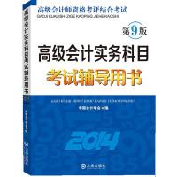 高级会计实务科目考试辅导用书2014