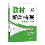 高中教材解读 物理 选修3-1  人教版 2018秋