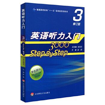 英语听力入门3000 修订版 学生用书3 (Step By Step中国英语教学史上非常具有影响力的经典听力教材)