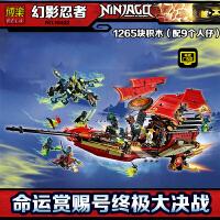 欢乐童年-乐高式兼容乐高式幻影忍者Ninjago命运赏赐号大决战和大战幽灵城拼装积木10402