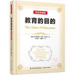 全新正版 教育的目的:汉英双语版(万千教育) (英)怀特海(Whitehead, A. N.);靳玉乐,刘富利 中国轻