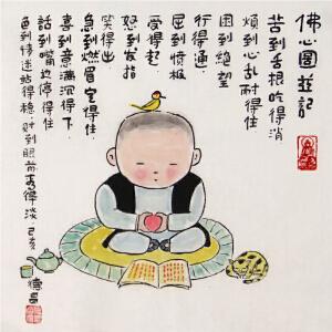 《佛心图并记》范德昌 原创R3411