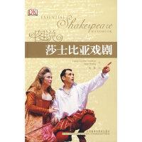 图说莎士比亚戏剧――涵盖莎士比亚全部39部作品的全彩插图本,字里行间呈现视觉盛宴