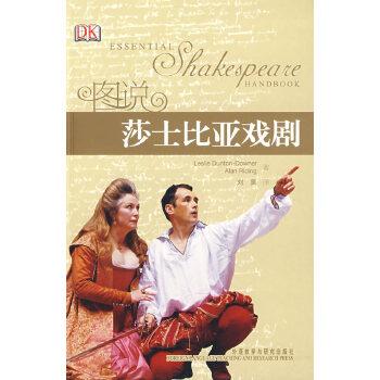 图说莎士比亚戏剧——涵盖莎士比亚全部39部作品的全彩插图本,字里行间呈现视觉盛宴
