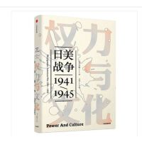 权力与文化:日美战争1941-1945 [美] 入江昭