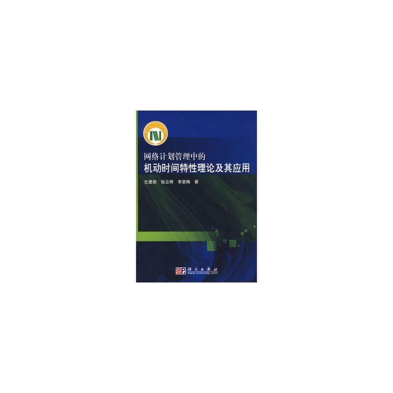 【RT7】网络计划管理中的机动时间特性理论及其应用 乞建勋,张立辉,李星梅 科学出版社 9787030211996 亲,全新正版图书,欢迎购买哦!