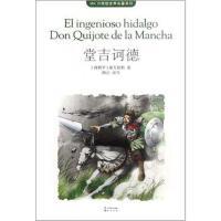 【RTZ】MK珍藏版世界名著系列:堂吉诃德 [西班牙] 塞万提斯(Cervantes.M.D.); 陶正 中国致公出版