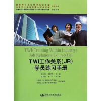 TWI工作关系(JR)学员练习手册 谢小彬 主编 著作