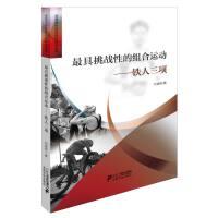 【旧书二手书9成新】挑战性的组合运动铁人三项 刘晓树 9787556800315 二十一世纪出版社
