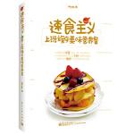 封面有磨痕-HS速食主义:上班族的美味营养餐 Nicole著 9787121241741 电子工业出版社