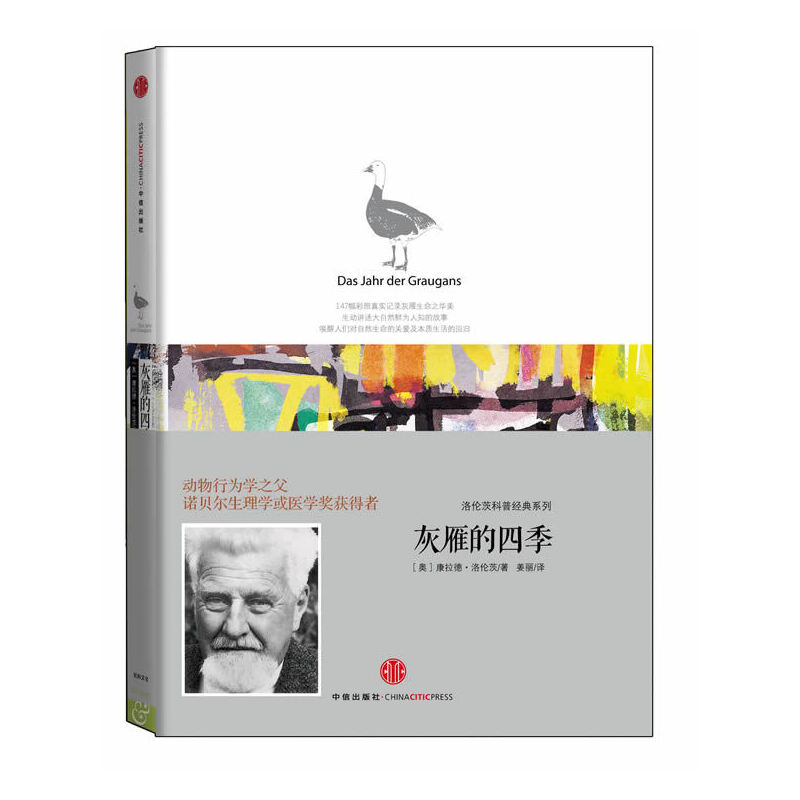 洛伦茨的经典科普系列二:《灰雁的四季》(一只灰雁的森林漫步:诺贝尔生物或医学奖获得者,经典动物行为学著作)
