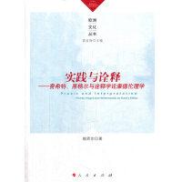 实践与诠释――费希特、黑格尔与诠释学论康德伦理学(欧洲文化丛书)