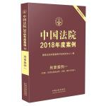 中国法院2018年度案例・刑事案例一(犯罪、刑罚的具体运用、证据、程序及其他)