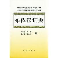布依汉词典 吴启禄,王伟 民族出版社