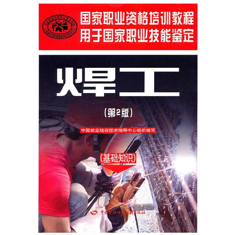 焊工(第二版)(基础知识)—国家职业资格培训教程