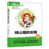 绿山墙的安妮 小学版 新课标大阅读丛书(天下图书)