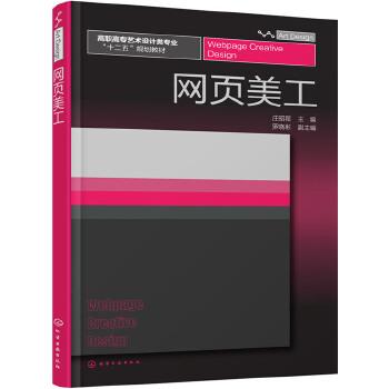 网页美工(庄昭程)