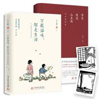 丰子恺童真生活系列(套装全两册):万般滋味,都是生活+幸有我来山未孤:丰子恺画传