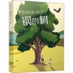 钢的树/翌平新阳刚少年小说: 北京日报出版社