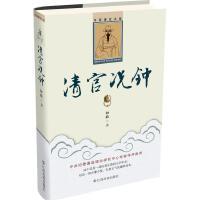 全新正版图书 清官况钟 钟政 江西高校出版社 9787549324262 缘为书来图书专营店
