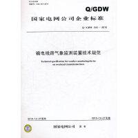 Q/GDW 243―2010 输电线路气象监测装置技术规范